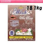 ドッグフード ウィッシュワイルドボア 18.1kg Wish
