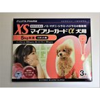 マイフリーガードα 犬用XS 3本入