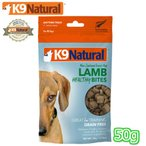 【K9Natural(ケーナインナチュラル)】フリーズドライラムトリーツ50g(100%ナチュラル生食おやつ)