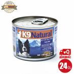 【K9Natural(ケーナインナチュラル)】プレミアム缶ドッグフード ビーフ 170g(100%ナチュラル犬用総合栄養食)K9ナチュラル
