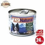 【K9Natural(ケーナインナチュラル)】プレミアム缶ドッグフード ラム170g(100%ナチュラル犬用総合栄養食)K9ナチュラル