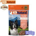 K9ナチュラル フリーズドライ ラム&キングサーモン 500g 犬用総合栄養食 K9Natural
