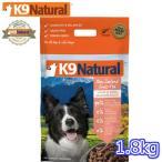 K9ナチュラル フリーズドライ ラム&キングサーモン 1.8kg 犬用総合栄養食 K9Natural