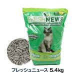 PET フレッシュニュース 5.45kg  フェレット 猫 トイレ砂  0850357002123 NC