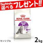 (次回入荷予定未定)(お取り寄せ)ロイヤルカナン センシブル 2kg