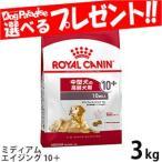 (お取り寄せ)ロイヤルカナン ミディアム エイジング 10+ 3kg
