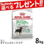ロイヤルカナン ミニ ダイジェスティブ ケア (おなかの健康を維持したい犬用) 8kg お取り寄せ
