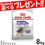 (お取り寄せ)ロイヤルカナン ミニ ステアライズド (避妊・去勢犬用)8kg