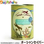 テラカニス サスティナブルプロジェクト オーシャンセイバー缶 400g 犬 缶詰 一般食 穀物不使用 ドッグフード ウェットフード 無添加 手作り食 トッピング