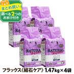 ナチュラルハーベスト セラピューティックフォーミュラ フラックス(結石ケア用食事療法食)1.47kg×4袋