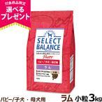 セレクトバランス ドッグフード パピー ラム小粒 3kg お取り寄せ 幼犬 妊娠・授乳期の母犬 低脂肪