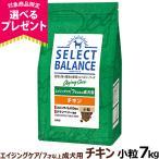 セレクトバランス ドッグフード エイジングケア チキン小粒7kg(クーポン配布中)