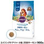 全国送料無料 HALO ハロー ドッグフード エイジングケア 11+ 小粒 天然サーモン 900g ドッグフード ドライフード サーモン グルテンフリー 高齢犬 11才以上