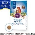全国送料無料 HALO ハロー ドッグフード エイジングケア 11+ 小粒 天然サーモン 1.8kg ドッグフード ドライフード サーモン グルテンフリー 高齢犬 11才以上