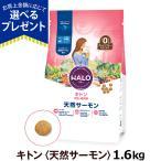【最大500円引き期間限定クーポン配布中】HALO ハロー キャットフード キトン (天然サーモン) 1.6kg