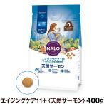 HALO ハロー キャットフード エイジングケア11+ 天然サーモン 400g お取り寄せ ペット フード キャット 成猫 鮭