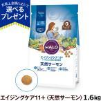 HALO ハロー キャットフード エイジングケア11+  天然サーモン  1.6kg お取り寄せ ペット フード キャット 成猫 鮭