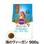 HALO ハロー ドッグフード 海のヴィーガン 900g