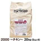 ブラックウッド 2000番 DOG 20kg