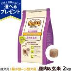 ニュートロ ナチュラルチョイス 鹿肉&玄米 超小型犬〜小型犬 成犬用2kg お取り寄せ