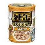 在庫処分セール 純缶ミニ3P ささみ入りまぐろ 195g(65g×3缶) (賞味期限2021年01月01日)通常価格246円のところ