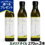 生カメリナオイル 270g×3本 食用油 オイル 食用オイル オメガ3オイル オメガ3 高級オイル