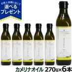 生カメリナオイル 270g ×6本 食用油 オイル 食用オイル オメガ3オイル オメガ3 高級オイル