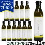 生カメリナオイル 270g×12本 食用油 オイル 食用オイル オメガ3オイル オメガ3 高級オイル