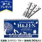 JIN ジン 1箱90包入 犬のサプリメント ペット用サプリメント