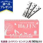 Premium乳酸菌H&JIN 人用 90包 乳酸菌 エイチジン サプリ サプリメント