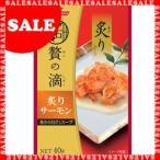 日清 懐石 贅の滴 炙り サーモン 魚介の白だしスープ 40g