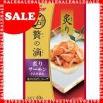 日清 懐石 贅の滴 炙り サーモン ささみ添え 魚介の白だしスープ 40g