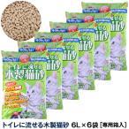 猫砂 常陸化工 トイレに流せる木製猫砂 6L×6袋 あすつく 送料無料 沖縄を除く選べるプレゼント対象外 他商品同梱不可