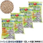 猫砂 常陸化工 トイレに流せる木製猫砂 12L×4袋 あす