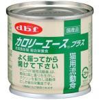 デビフ dbf カロリーエース プラス 猫用流動食 85g(猫用缶詰/キャットフード)