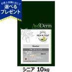 アボ・ダーム アボダーム シニア 10kg (小分けではありません)