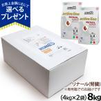 フォルツァ10 フォルツァディエチ リナールアクティブ(腎臓ケア)8kg