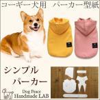 [コーギー犬服型紙] シンプルパーカー