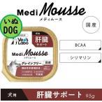 犬用ムース 肝臓(かんぞう)サポート 95g【メディムース】ベッツラボ グレインフリー肝臓(かんぞう)療法食 国産【お取り寄せ】