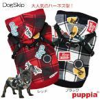 犬用 洋服 胴輪 バーノンハーネス型フーディー:S,M,Lサイズ VERNON PUPPIA パピア ペット ドッグ