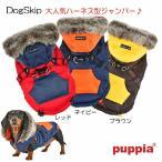 犬用 洋服 胴輪 オルソンハーネス型フード付きジャンパー:S,M,Lサイズ ORSON PUPPIA パピア ペット ドッグ