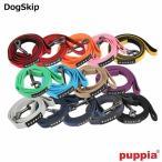 トゥートーンリード PUPPIA パピア 豊富なカラーバリエーションペット ペットグッズ 犬用品 リード ナイロン 小型犬用