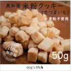 犬用 おやつ アレルギー対応 米粉クッキー (さつまい