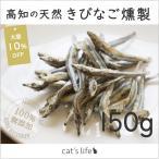 猫 魚 天然 無添加 国産 減塩 無塩 きびなご燻製 大袋 150g