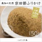 猫 ふりかけ 減塩 無塩 パウダー 無添加 手作り 宗田節ふりかけ 大袋 150g