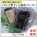 犬用 人気商品 お試しセット おやつ 無添加 国産 きびなご燻製 & 鹿肉ジャーキー ポイント消化 送料無料 メール便