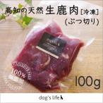 犬用 猫用 生肉 鹿肉 手作り 無添加 国産 アレルギー対応 冷凍生鹿肉 100g