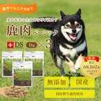 DOGSTANCE 鹿肉ベーシック 1kg×3袋セット (送料無料/鹿肉ドッグフード/鹿肉 犬用/犬 鹿肉)