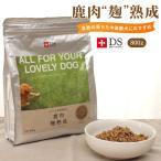 DOGSTANCE 鹿肉 麹熟成 800g (鹿肉ドッグフード/鹿