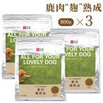 DOGSTANCE 鹿肉 麹熟成 800g×3袋セット (鹿肉ドッグフード/鹿肉 犬用/犬 鹿肉)